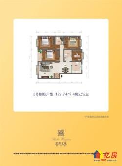新洲区 阳逻 滨湖文苑 4室2厅2卫  129㎡