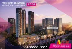 福星惠誉水岸国际公寓年租金收益6%!