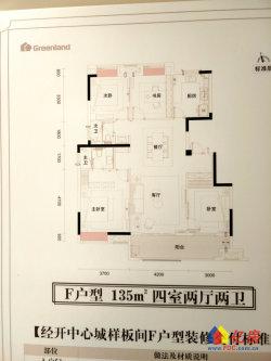 二胎家庭 首付35万买4房 样板间实拍 地铁口 外地人可以买