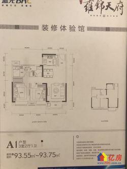 93三房 功能实用 总价 精装交付 武汉内难找的户型