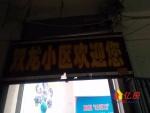 友谊南路双龙小区品字型两房南北通透户型老证无税52平95万,武汉硚口区汉正街硚口区友谊南路龙街1号二手房2室 - 亿房网