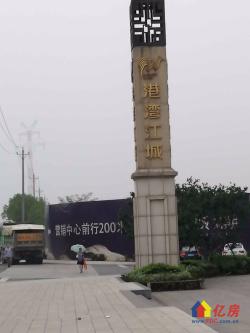 港湾江城 毛坯3房 单价低 环境好 江景房 南北通透