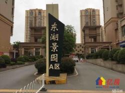 武昌区 徐东 东湖景园A区 3室2厅1卫 101㎡