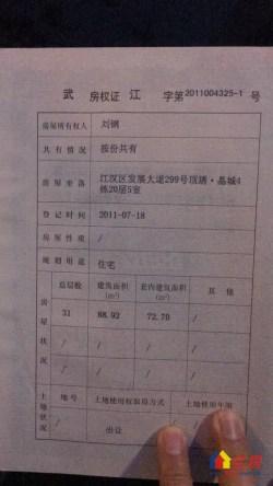 江汉区 汉口火车站 顶琇国际城 2室2厅1卫