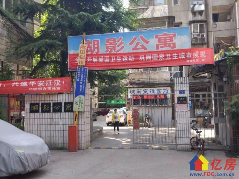 对口北湖小学4楼1.6万单价138万三房,武汉江汉区新华西北湖路14号二手房3室 - 亿房网