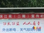 滨江苑二期 户型方正南北通透 老证无贷有学位 对长春街,武汉江岸区二七江岸区二七街沿江大道长江二桥处二手房3室 - 亿房网
