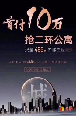 汉阳区 四新天祥广场 首付10万 10万 10万 二环内
