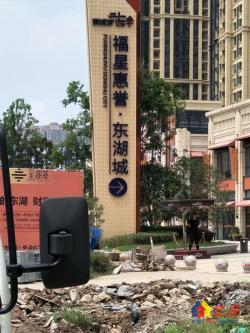 福星惠誉东湖城 三房精装修直接拎包入住 房东出国降价急售