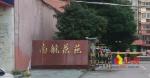 长港路南航花苑精装四房 真实在售 有学位,武汉江汉区杨汊湖江汉武汉市杨汊湖长港路11二手房4室 - 亿房网