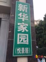 杨汊湖 新华家园悦景居 两房两厅 精装两房,武汉江汉区江汉路红旗渠路178号二手房2室 - 亿房网