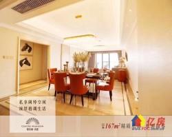 江汉区 新华 阳光城央座 3室2厅2卫  167㎡
