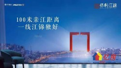 一线滨江 中央住区 江滩绿道 央企保利置业