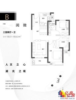 华师卓刀泉地/铁站+100平米内环三房+内环核/心有學校+南