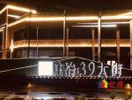 中冶39大街 青山滨江商务区 精装修学 区房 青山滨江商务区,武汉青山区建二青山区建设三路与旅大街交汇处二手房3室 - 亿房网