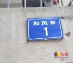 刚需好房 好户型好楼层 通透采光 江汉区重点学.区 可守拆迁,武汉江汉区新华新华路二手房2室 - 亿房网