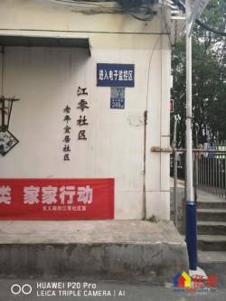 武昌区 首义 化工研究所宿舍 2室1厅1卫 52㎡
