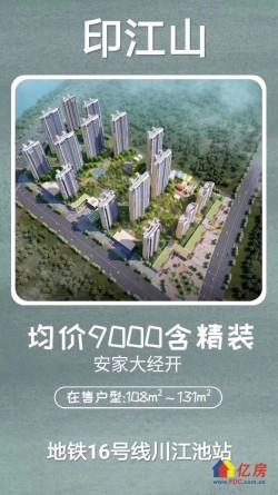 武汉经开 印江山地铁口  精装交付  首付30万买三房
