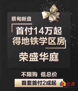 蔡甸地铁口  不限购  荣盛华庭首付14万起买精装三房