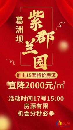 地铁老关村站  央企葛洲坝集团  4.5米空高 LOFT  买一层送一层