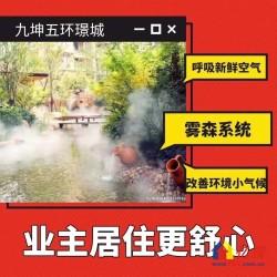 九坤五环璟城  三环边 性价比 配套 潜力 之王   毛坯发售
