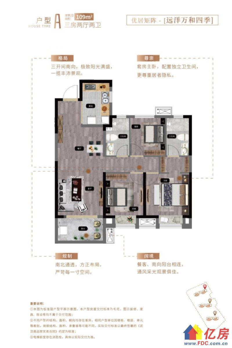汉口二环核心 五条地铁交汇 紧邻汉口火车站远洋万和四季,武汉江汉区复兴村汉口火车站旁·长江大道(常青路段)与二环线交汇处二手房3室 - 亿房网