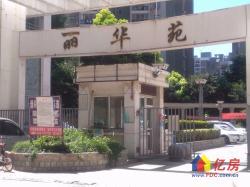 丽华苑148万83平精装修电梯房2室2厅看房方便