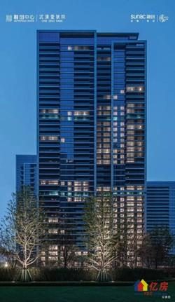 武昌楚河汉街  顶级豪宅  融创中心 武汉壹号院  包含5000的豪华装修