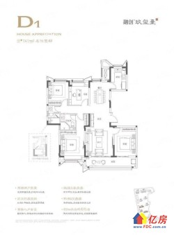 融创玖玺臺!汉口中心毛坯住宅+范湖地铁口+141平4室2厅2卫