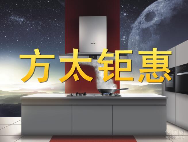方太_副本.jpg