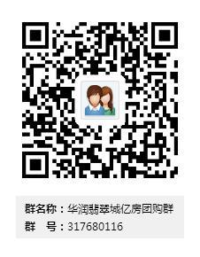 华润翡翠城亿房团购群群二维码.png