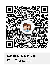 泛悦城团购群群二维码.png