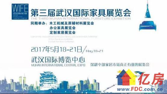 第三届武汉国际家具展推开中部家具市场的蓝海之窗1059.png