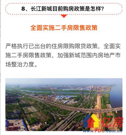 长江新城二手房限售.png