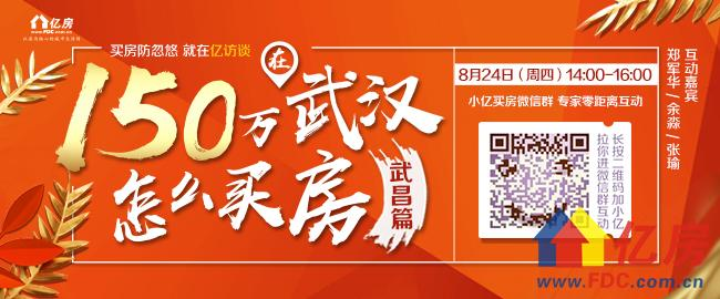 650x270-武昌.jpg