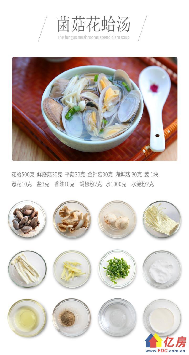 菌菇花蛤汤抠图.jpg