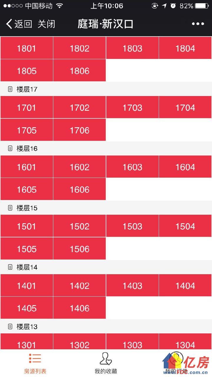 庭瑞新汉口微信选房-亿房网