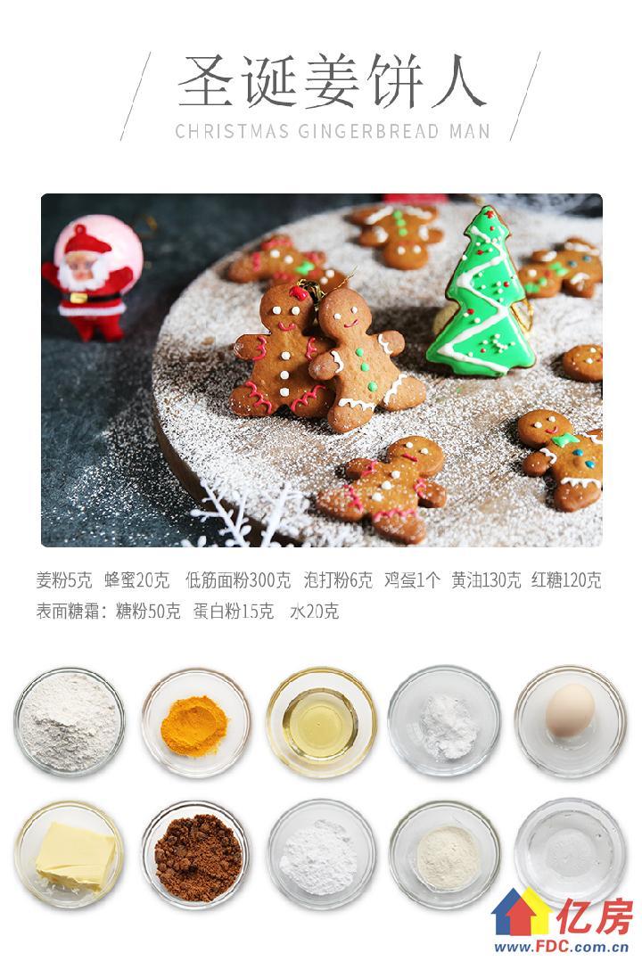 圣诞姜饼人.jpg