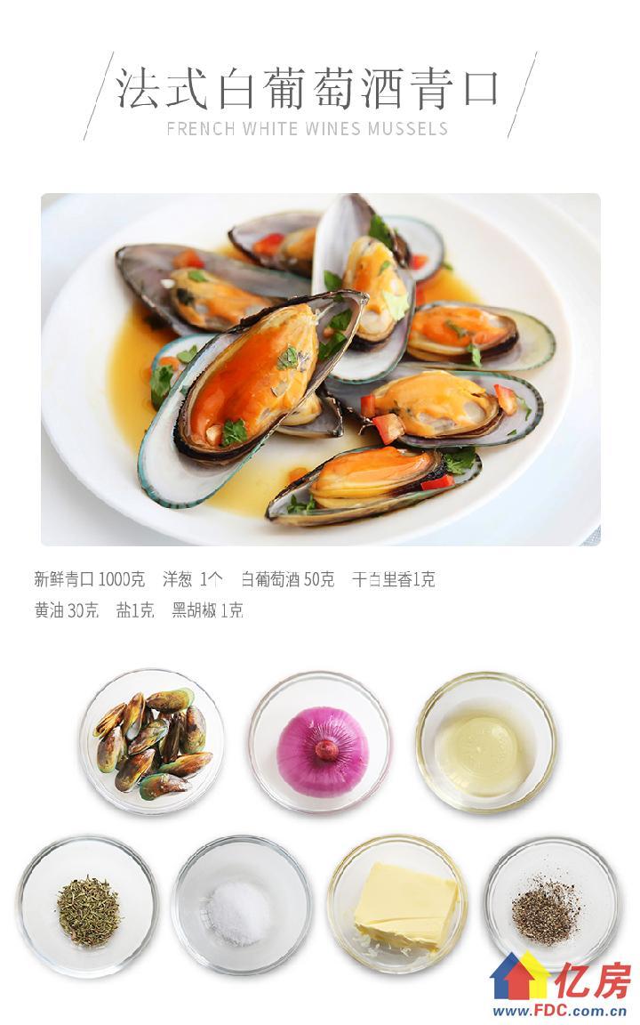 法式白葡萄酒青口.jpg