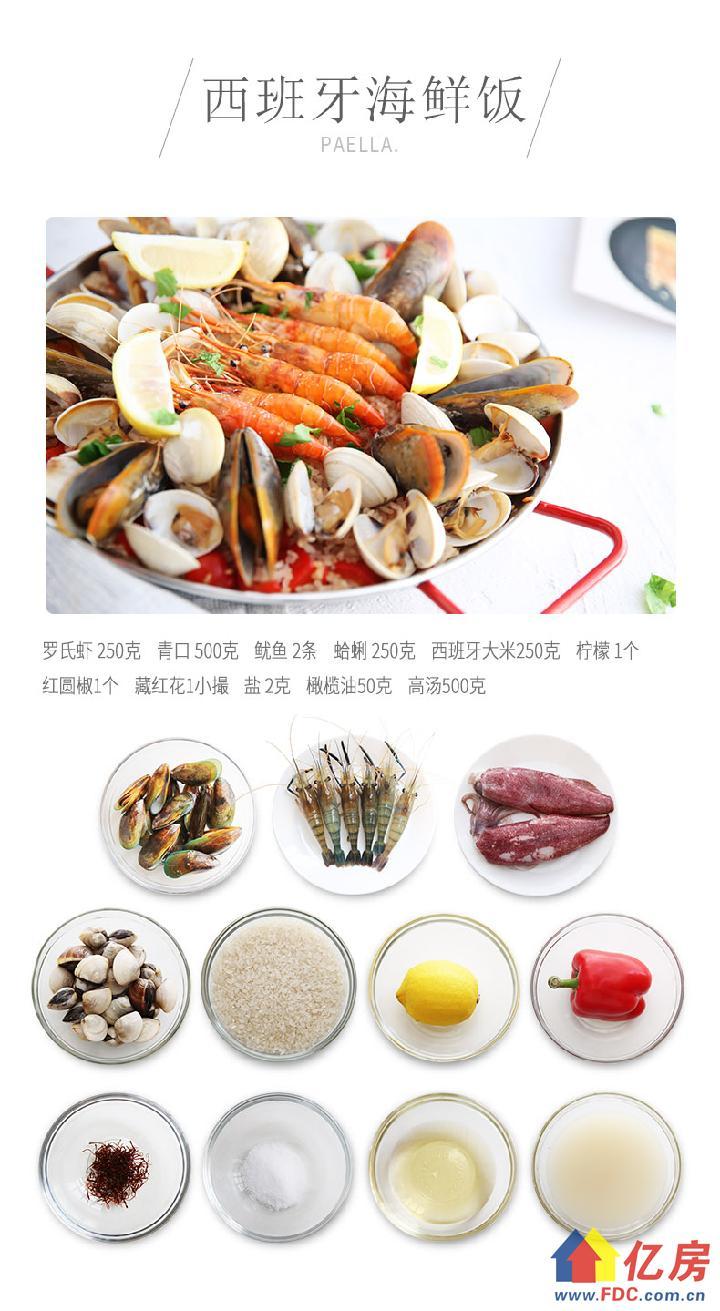 西班牙海鲜饭.jpg