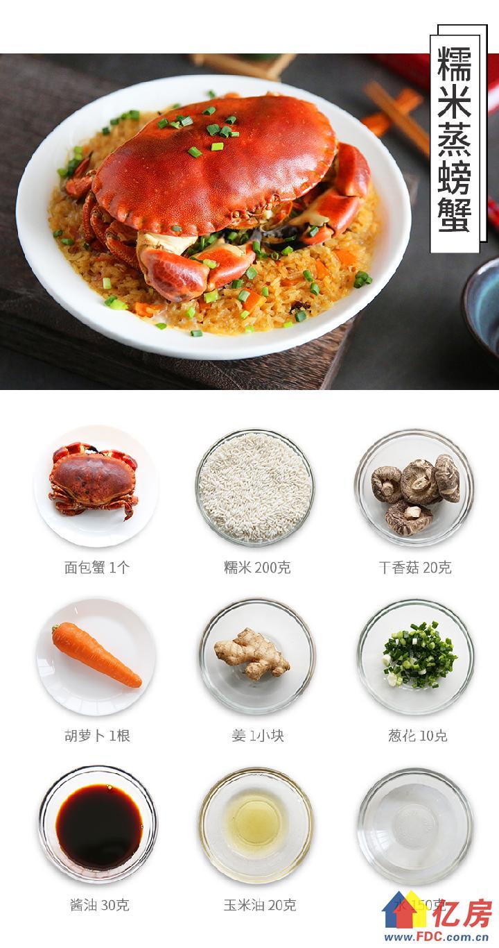 糯米蒸螃蟹.jpg