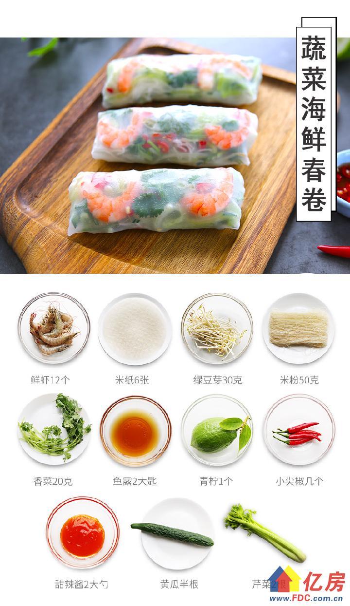 蔬菜海鲜春卷.jpg