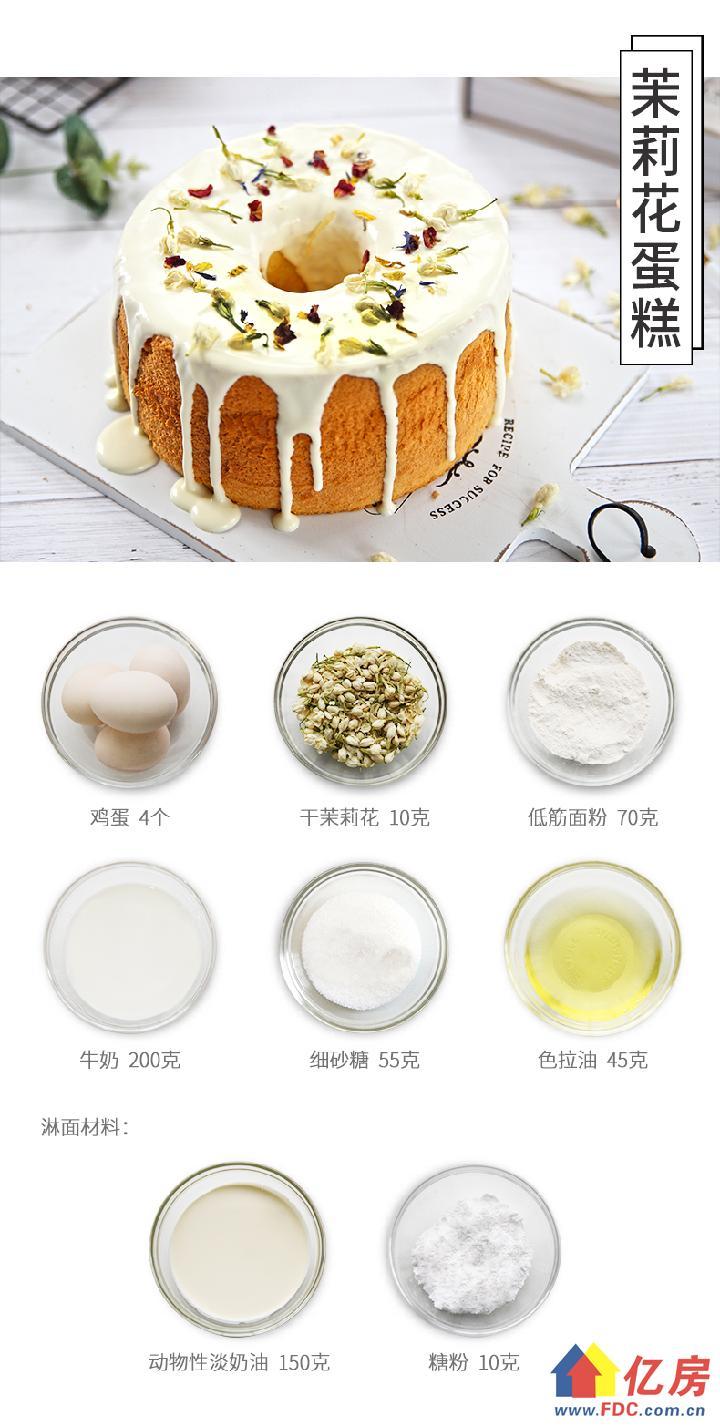 茉莉花蛋糕-材料.jpg