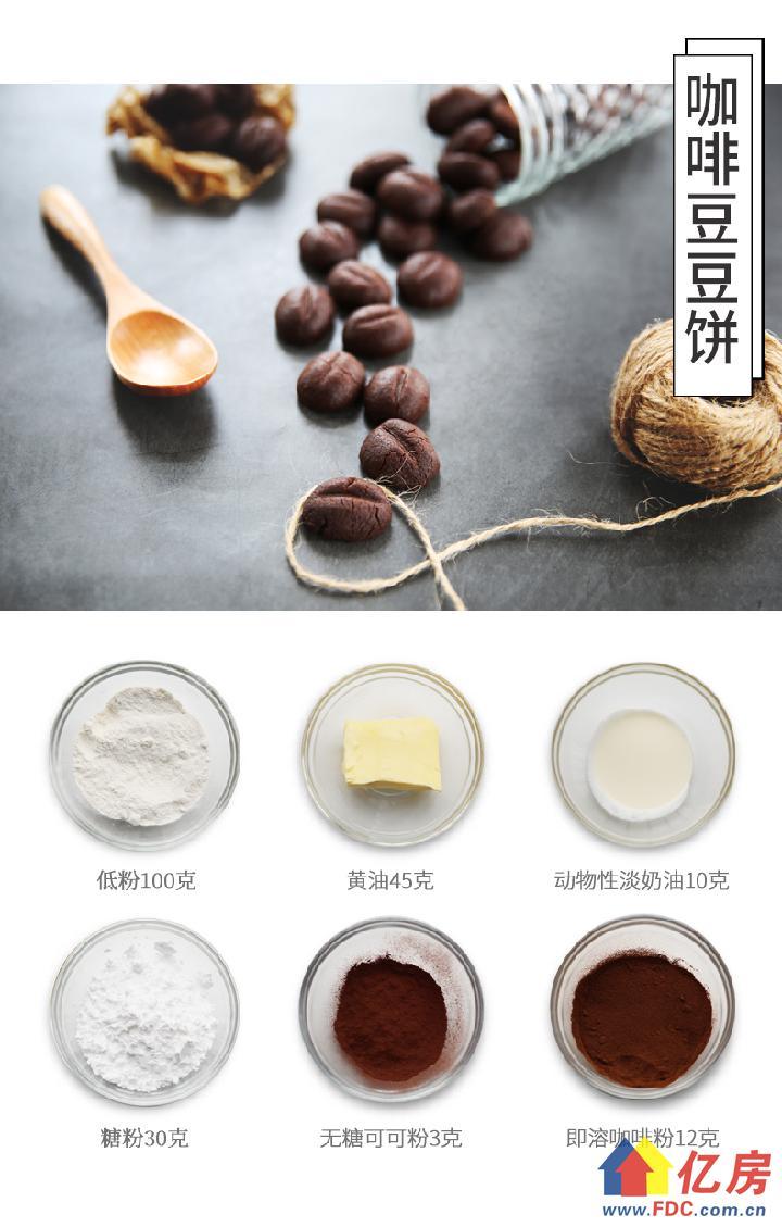 咖啡豆豆饼材料.jpg