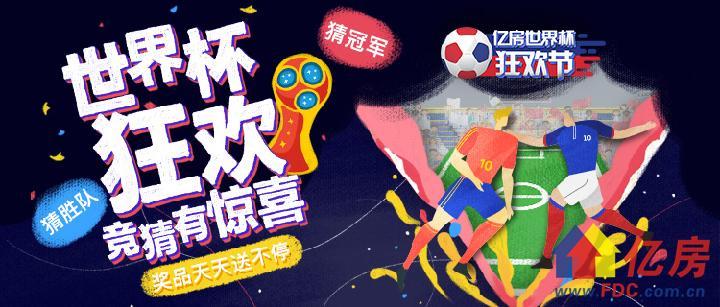 世界杯主视觉-论坛报名通道750x320.jpg