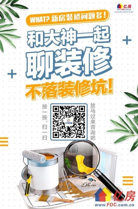 亿房装修宣传图刘婉.jpg