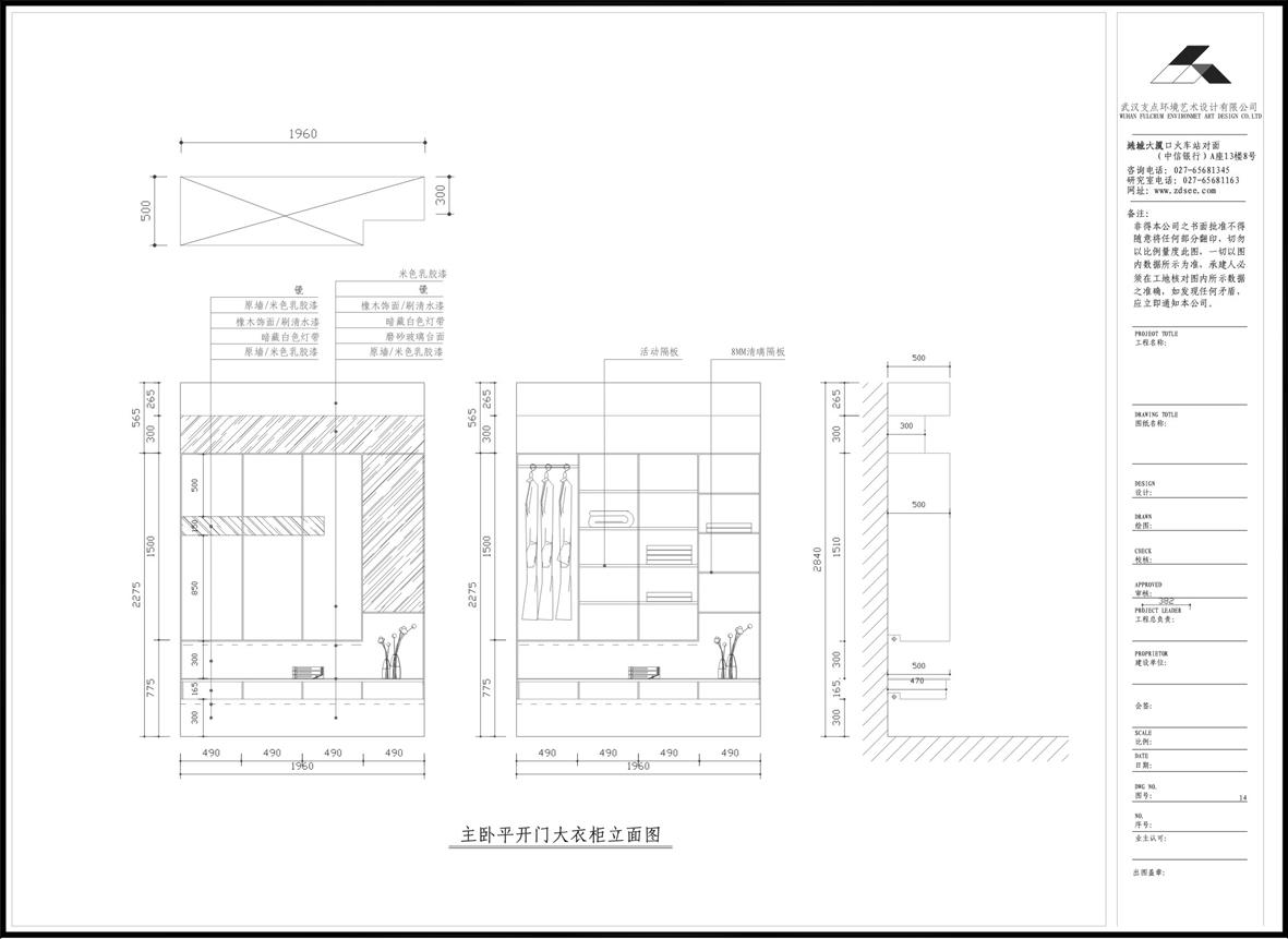 卧室储藏柜立面图