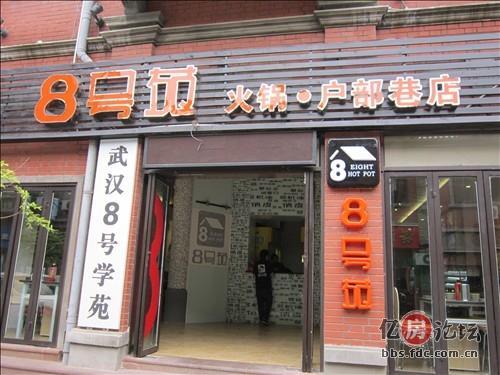 武汉首家80后主题餐厅 80后怀旧圣地8号苑高清图片