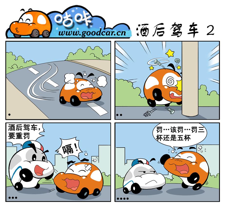 2010 网络热门汽车生活漫画