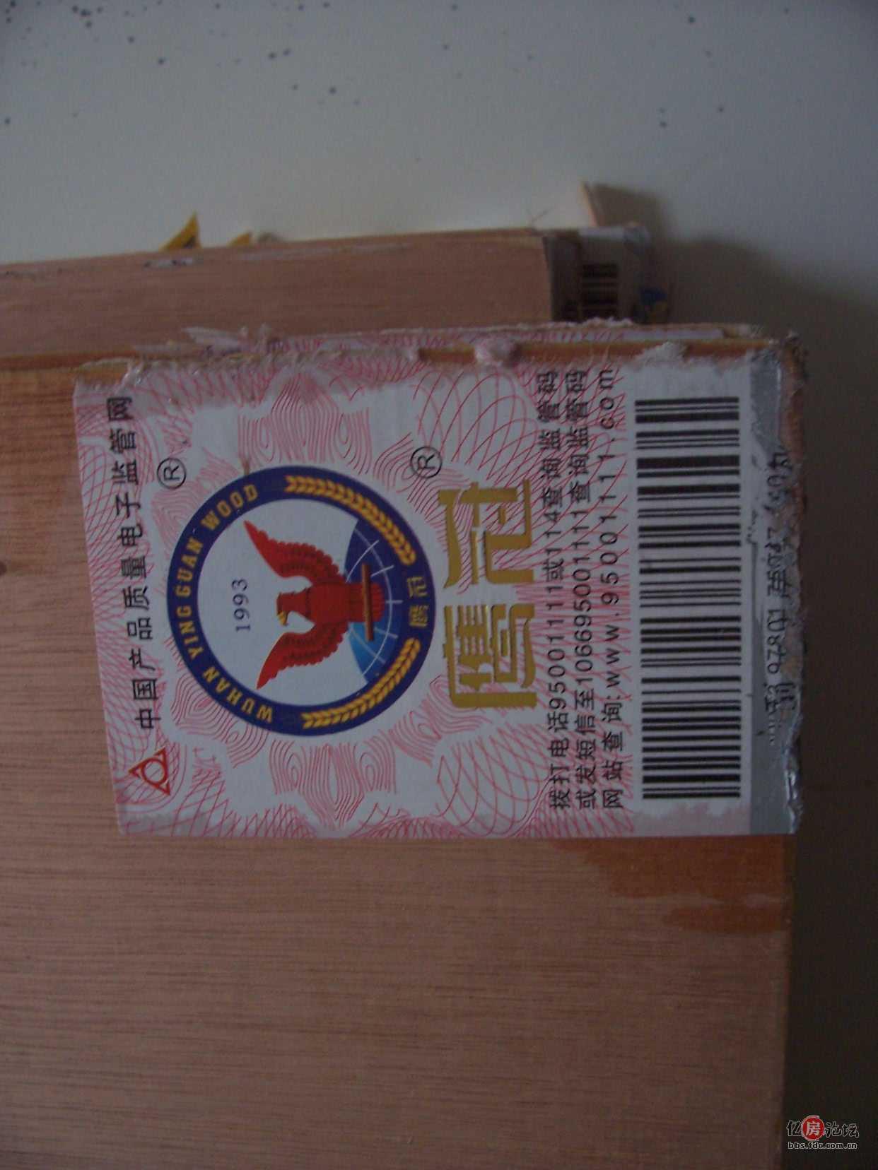 鹰冠木芯板的商标防伪码