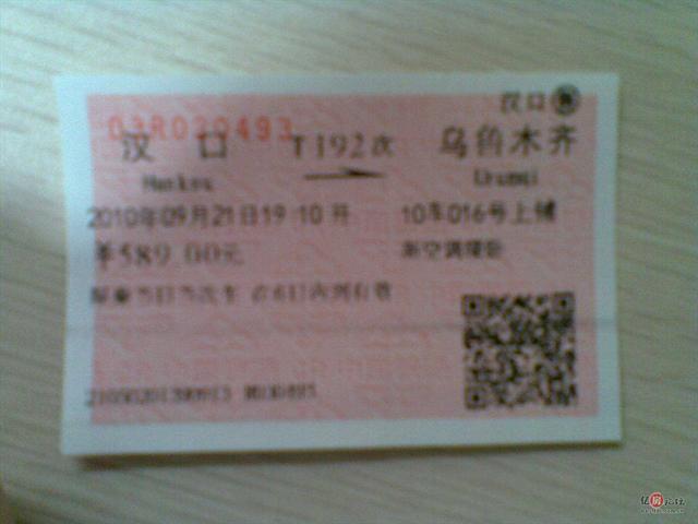 挥泪转让汉口到乌鲁木齐火车票t192次